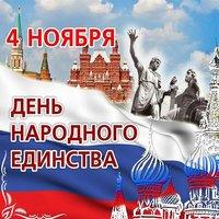 Поздравительная открытка к дню народного единства