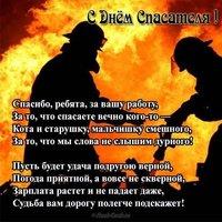 Поздравительная открытка к дню спасателя
