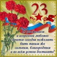 Поздравительная открытка к дню защитника отечества