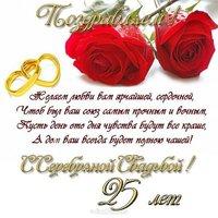 Поздравительная открытка к серебряной свадьбе