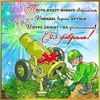 Поздравительная открытка картинка с 23 февраля