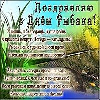 Поздравительная открытка ко дню рыбака