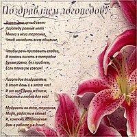 Поздравительная открытка логопеду