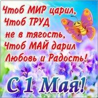 Поздравительная открытка на 1 мая