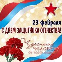 Поздравительная открытка на 23 февраля картинка