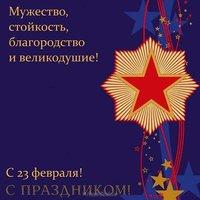 Поздравительная открытка на 23 февраля скачать бесплатно