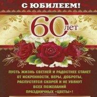 Поздравительная открытка на 60 лет для женщины
