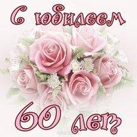 Поздравительная открытка на 60 лет женщине