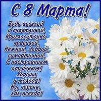 Поздравительная открытка на 8 марта маме