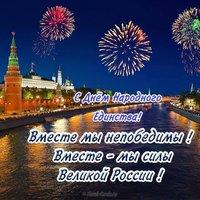 Поздравительная открытка на день народного единства