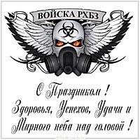 Поздравительная открытка на день РХБЗ