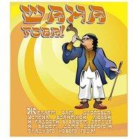 Поздравительная открытка на еврейский новый год