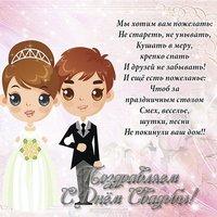 Поздравительная открытка на свадьбу