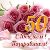 Поздравительная открытка на юбилей 50 лет женщине