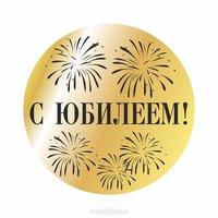 Поздравительная открытка организации с юбилеем