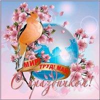 Поздравительная открытка с 1 мая