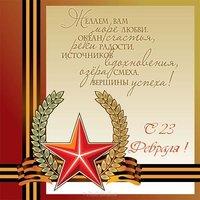 Поздравительная открытка с 23 февраля начальнику