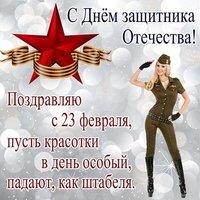 Поздравительная открытка с 23 м февраля