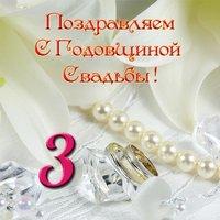 Поздравительная открытка с 3 годовщиной свадьбы