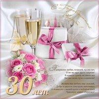 Поздравительная открытка с 30 летием свадьбы