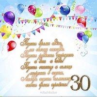 Поздравительная открытка с 30 летием