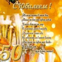 Поздравительная открытка с 50 летним юбилеем