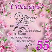 Поздравительная открытка с 55 летним юбилеем женщине