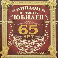 Поздравительная открытка с 65 летием мужчине