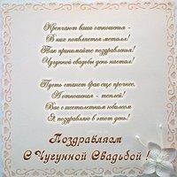 Поздравительная открытка с чугунной свадьбой
