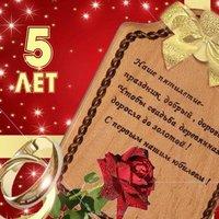 Поздравительная открытка с деревянной свадьбой