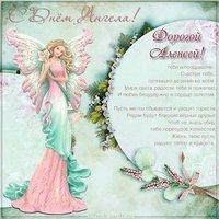 Поздравительная открытка с днем ангела Алексея