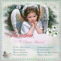 Поздравительная открытка с днем ангела Галина