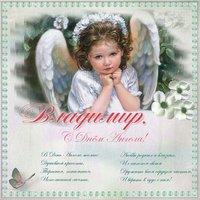 Поздравительная открытка с днем ангела Владимир