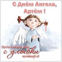 Поздравительная открытка с днем Артема