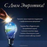Поздравительная открытка с днем энергетика
