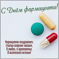 Поздравительная открытка с днем фармацевта