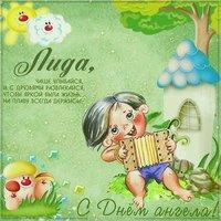 Поздравительная открытка с днем имени Лидия