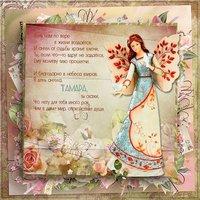 Поздравительная открытка с днем имени Тамара
