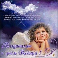 Поздравительная открытка с днем Ксении