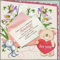 Поздравительная открытка с днем Леночки