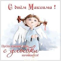Поздравительная открытка с днем Максима