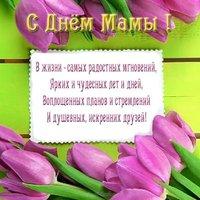 Поздравительная открытка с днем мамы бесплатно