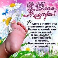 Поздравительная открытка с днем мамы