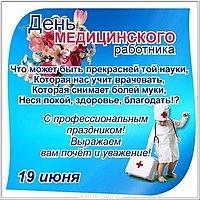Поздравительная открытка с днем медика