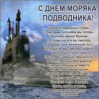 Поздравительная открытка с днем моряка подводника