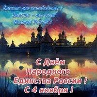 Поздравительная открытка с днем народного единства