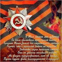 Поздравительная открытка с Днем Победы бесплатно