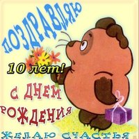 Поздравительная открытка с днем рождения 10 лет