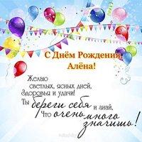 Поздравительная открытка с днем рождения Алена