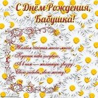 Поздравительная открытка с днем рождения бабушке
